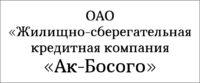 ОАО «Жилищно-сберегательная кредитная компания «Ак-Босого»
